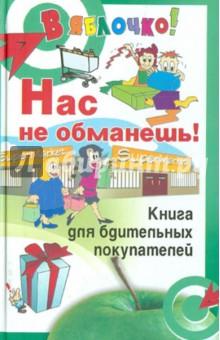 Нас не обманешь! Книга для бдительных покупателей - Сергей Денисевич изображение обложки