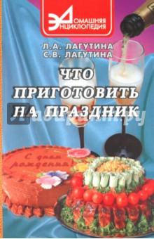 Что приготовить на праздник - Лагутина, Лагутина