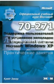 MOAC (70-271) Поддержка пользователей и устранение неполадок Microsoft Windows XP - Крейг Закер