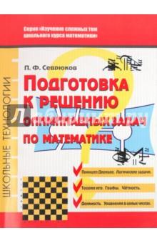 Подготовка решению олимпиадных задач по математике - Павел Севрюков