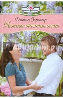 Нежные объятия осени - Дженис Спрингер