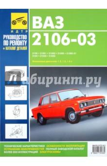 ВАЗ-2106, -21061, -21063, -21065, -21065-01, -2103, -21033, -21035. Рук-во по экспл., т/о и ремонту