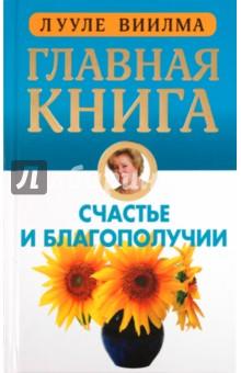 Главная книга о счастье и благополучии - Лууле Виилма