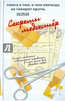 Книга о том, о чем никогда не говорят врачи, или секреты медсестер - Патрисия Кэрролл
