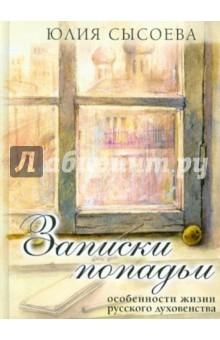 Записки попадьи. Особенности жизни русского духовенства - Юлия Сысоева