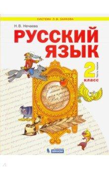 Н в нечаева русский язык 2 класс решебник 2 часть