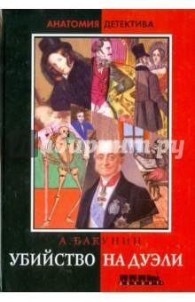 Убийство на дуэли - Антон Бакунин