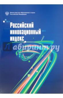 Российский инновационный индекс - Гохберг, Городникова, Грачева, Абдрахманова, Заиченко