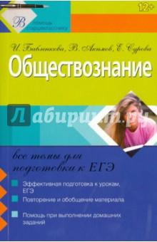Обществознание: все темы для подготовки к ЕГЭ - Бабленкова, Акимов, Сурова