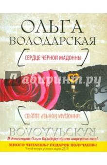 Сердце Черной Мадонны - Ольга Володарская