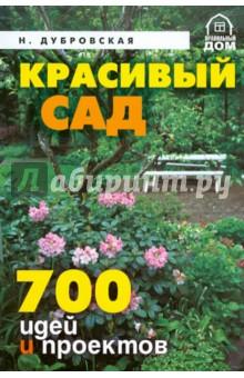 Красивый сад. 700 идей и проектов - Надежда Дубровская