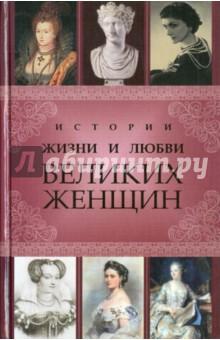 Истории жизни и любви великих женщин - Сергей Кисин