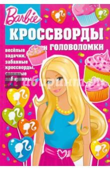 Сборник кроссвордов и головоломок Барби (№ 1104) - Пименова, Кочаров