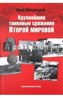 Крупнейшие танковые сражения Второй Мировой Войны. Аналитический обзор - Илья Мощанский