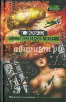 Законы прикладной эвтаназии - Тим Скоренко