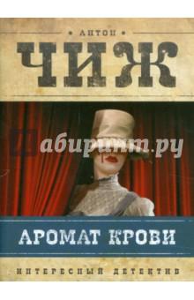 Аромат крови - Антон Чиж
