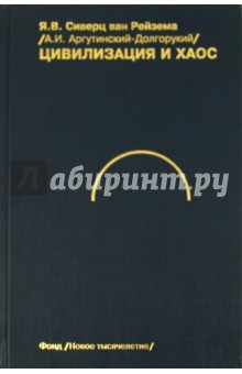 Цивилизация и хаос. Социология общего дела: поисковые процессы и системы - Сиверц ван Рейзема Ян Вильям
