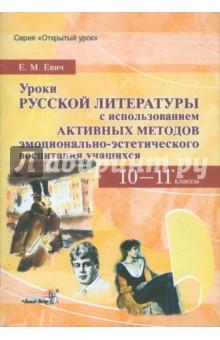 Уроки русской литературы с использованием активных методов 10-11 классы - Елена Евич
