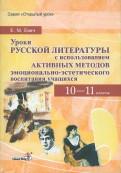 Елена Евич - Уроки русской литературы с использованием активных методов 10-11 классы обложка книги