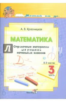Математика. Справочные материалы для учащихся начальных классов. Часть 3 - Анна Красницкая