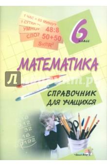 Математика. 6 класс. Справочник для учащихся