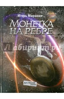 Монетка на ребре - Игорь Маранин
