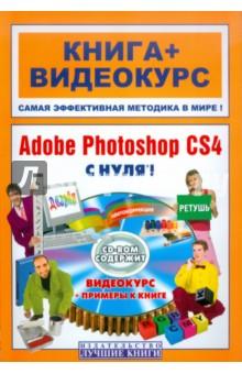 Adobe Photoshop CS4 с нуля! (+СD) - Владин, Лендер