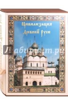 Цивилизация Древней Руси XI-XVII веков - Владислав Даркевич