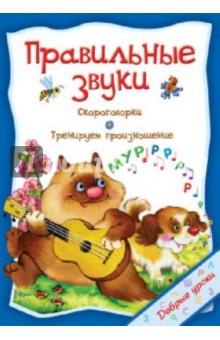 Правильные звуки - О. Захарова