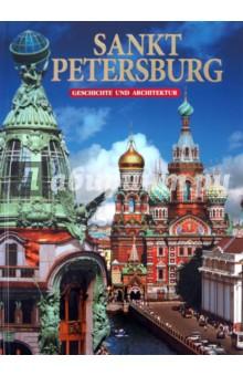 Sankt Petersburg. Geschichte und Architektur - Маргарита Альбедиль