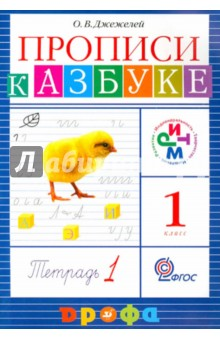 Ольга Джежелей: Прописи к учебнику 'Азбука'. 1 класс. Тетрадь №1. ФГОС