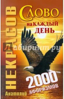 Слово на каждый день. 2000 афоризмов - Анатолий Некрасов