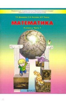 Математика. Учебник для 4 класса в 3-х частях. ФГОС