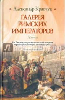 Галерея римских императоров. Доминат - Александр Кравчук изображение обложки