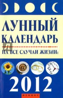 Лунный календарь на все случаи жизни: 2012 год