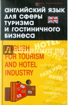 Английский язык для сферы туризма и гостиничного бизнеса - Владислав Бейзеров