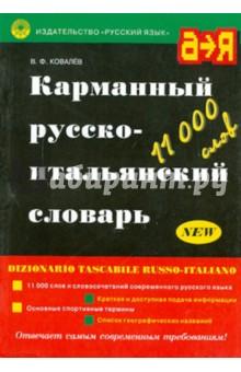 Карманный русско-итальянский словарь - Владимир Ковалев