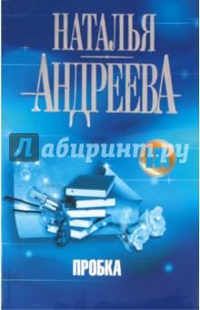 Пробка - Наталья Андреева