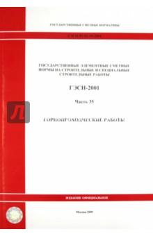 ГЭСН 81-02-35-2001. Часть 35. Горнопроходческие работы
