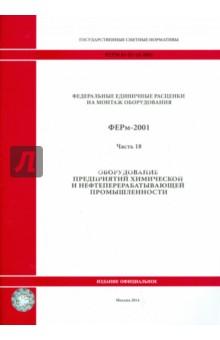 ФЕРм 81-03-18-2001. Часть 18. Оборудование предприятий химич. и нефтеперерабатывающей промышленности