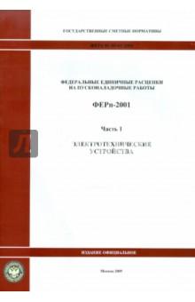 ФЕРп 81-05-01-2001. Часть 1. Электротехнические устройства