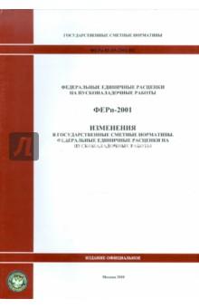 ФЕРп 81-05-2001-И1. Изменения в государственные сметные нормативы
