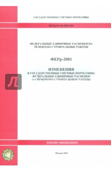 ФЕРр 81-04-2001-И1. Изменения в государственные сметные нормативы