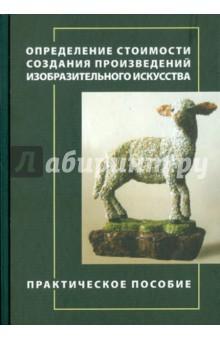 Определение стоимости создания произведений изобразительного искусства - Ермолаев, Орловская