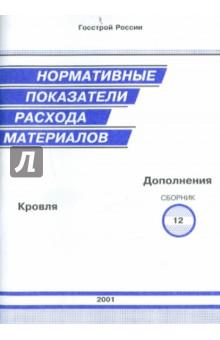 Нормативные показатели расхода материалов. Дополнения к сборнику 12. Кровля изображение обложки