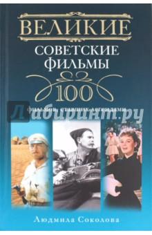 Великие советские фильмы - Людмила Соколова