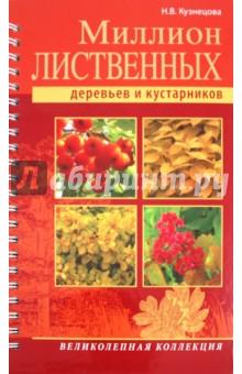 Миллион лиственных деревьев и кустарников - Наталия Кузнецова