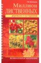 Наталия Кузнецова - Миллион лиственных деревьев и кустарников обложка книги