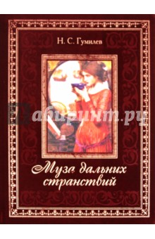 Муза дальних странствий - Николай Гумилев