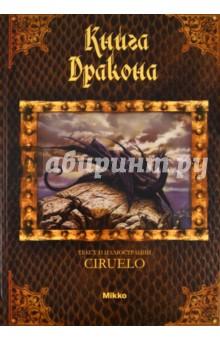 Книга дракона - Кабрал Сируелло